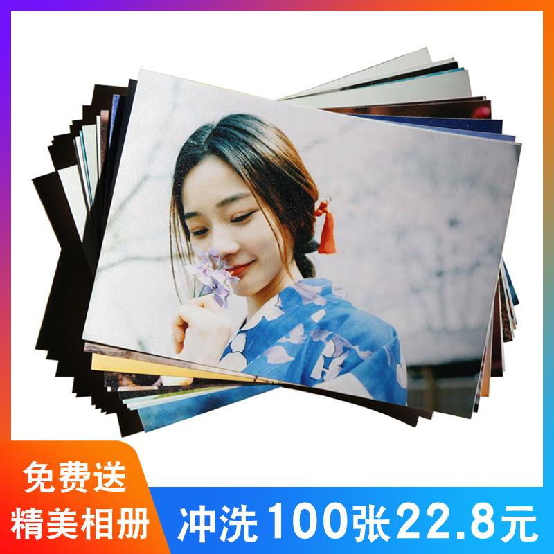 洗照片冲印冲洗相片手机晒图片打印柯达5寸6寸100张送相册加塑封