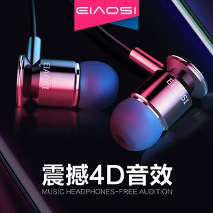 伊奥思入耳式耳机K歌手机电脑重低音炮有线控带麦金属魔音耳塞式适用vivo华为oppo苹果安卓6s男女生通用x20r9品牌
