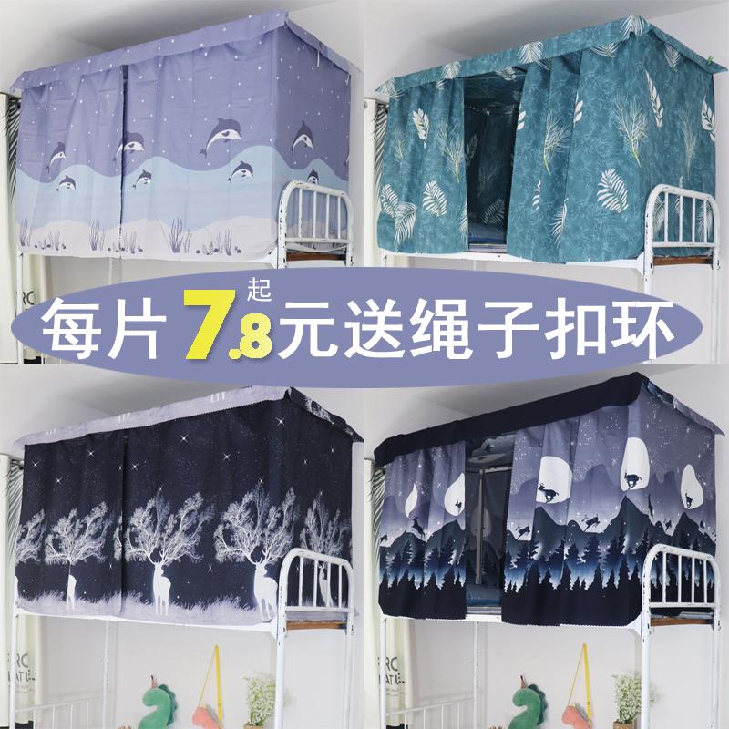 床帘幔学生遮光上下铺ins 和风北欧仙女男日式系简约寝室宿舍神器图片