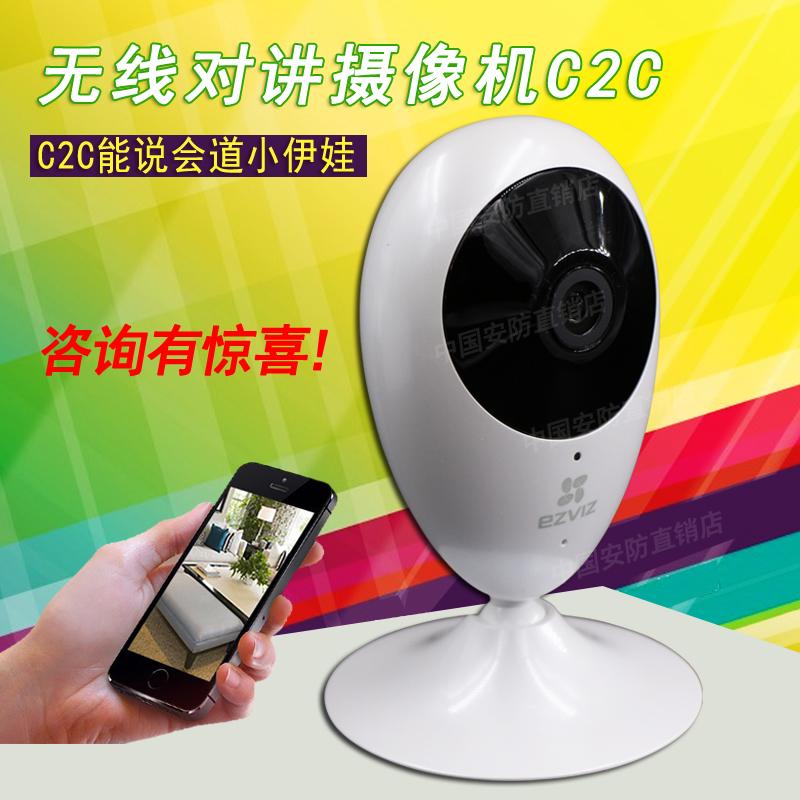 海康威视 萤石C2C 小伊娃 无线网络摄像手机家用监控头防盗摄像头