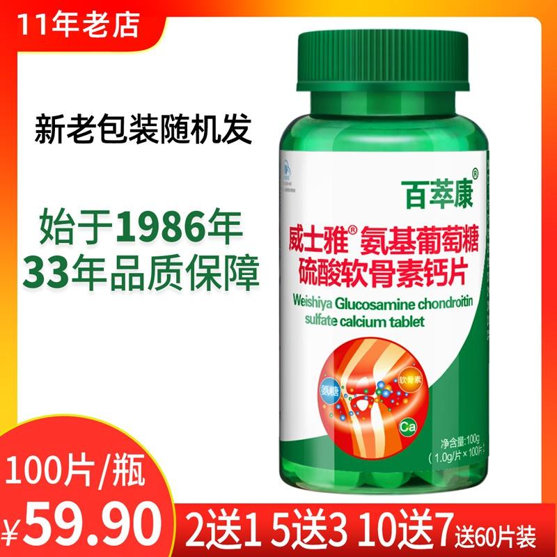 百萃康アンモニアのコンドロイチンはカルシウムの切れの塩酸のアミノ酸のブドウ糖のアミンの硫酸をプラスしてカルシウムの関節の腰椎を補います。