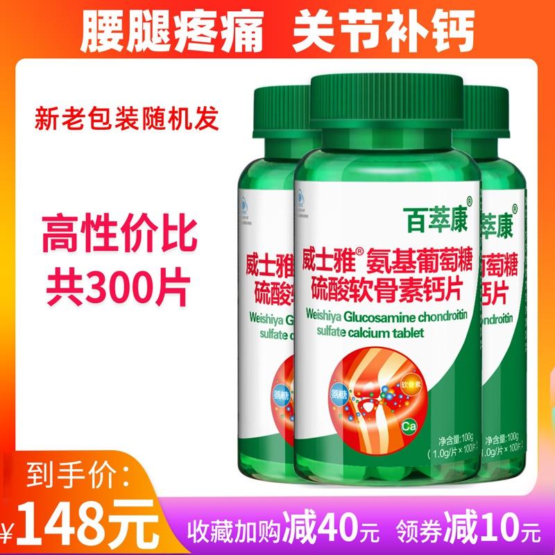 百萃康アンモニア軟骨素とカルシウム片塩酸アミノ酸ブドウ糖片関節カプセル硫酸安糖を加えてカルシウムを補います。