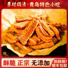 李村脂渣香酥猪油渣猪肉渣干炸脆皮五花肉粕青岛小吃特产生酮零食