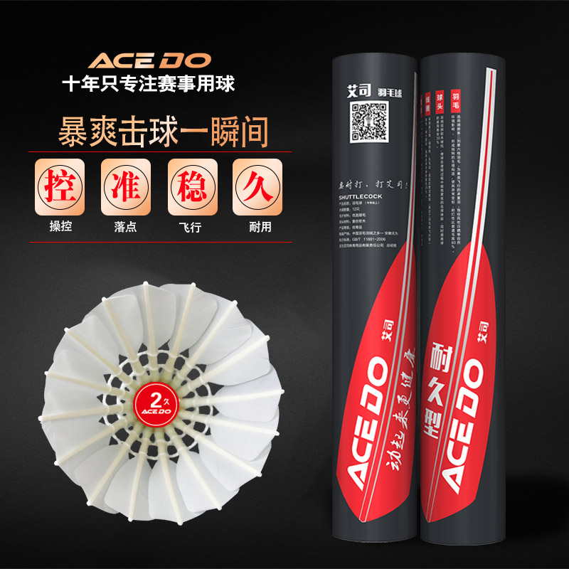 Genuine goose feather durable badminton Acedo ACE 2 long time stable club match ball 1 Pack