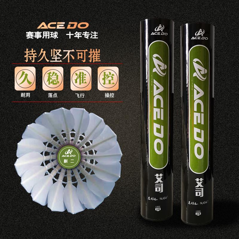 1筒包邮 ACEDO耐二艾司羽毛球 耐打 一个顶三 合适初级选球