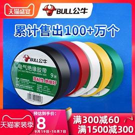 公牛电工胶布耐高温阻燃大卷PVC防水黑色9/18米批发电气绝缘胶带