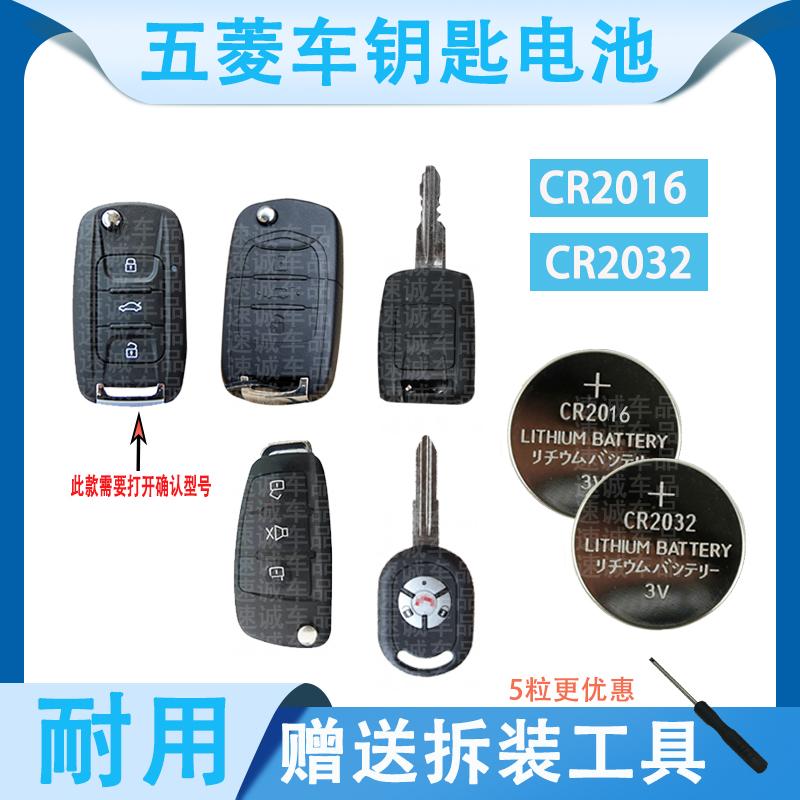 五菱宏光CR2032电池 之光S1征程S3宏光S荣光V汽车遥控器纽扣电子