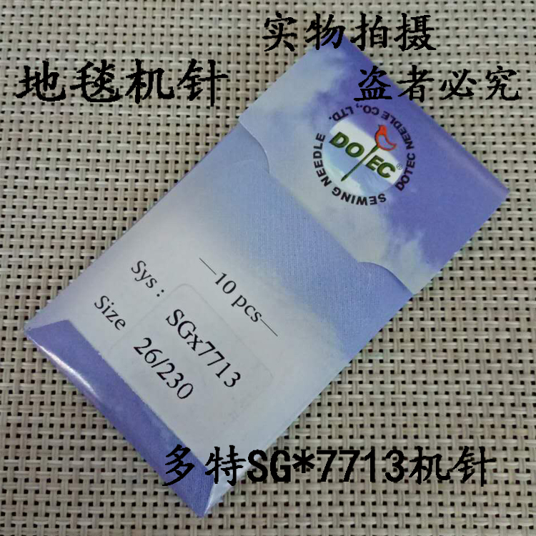 正宗台湾多特机针 地毯机包边锁边机针SG*7713机针 23 25 26号