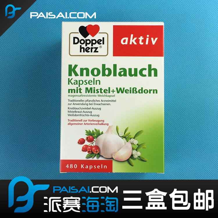 Германия Double Heart Doppelherz Garlic Fine Allicin Hawthorn Soft Capsules