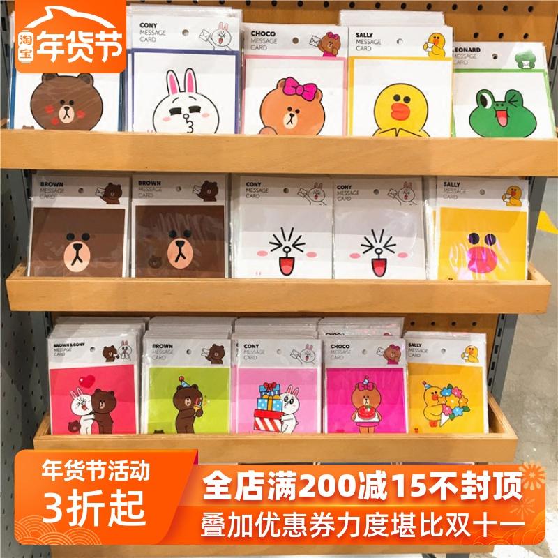 韩国采购LINE FRIENDS布朗熊生日贺卡节日礼物祝福卡片明信片信封