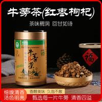 黄金牛蒡茶枸杞红枣养生花茶快手款安神助眠补气血男人女人茶2罐