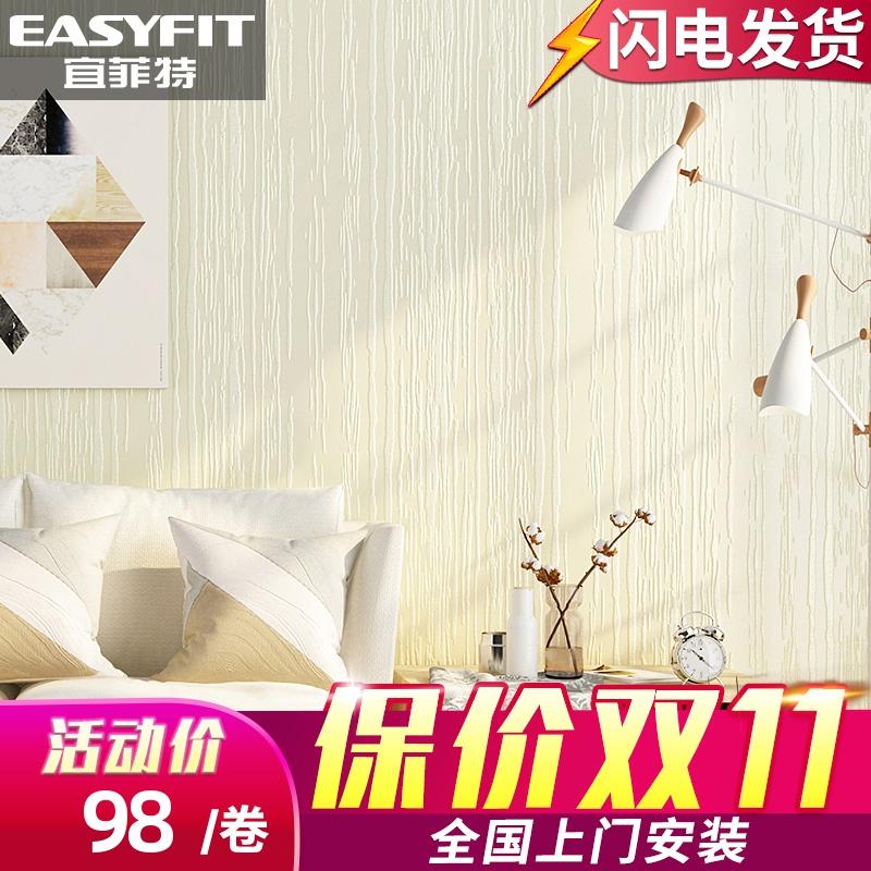 素色条纹3D立体无纺布壁纸家用客厅卧室背景墙纸防水防潮防霉简约