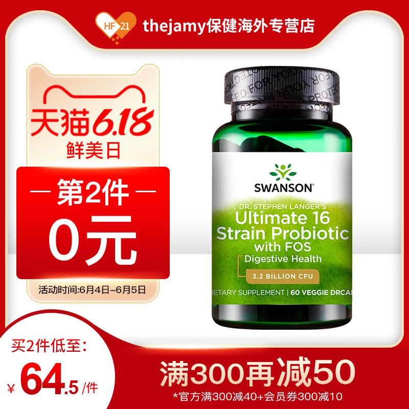 美国进口Swanson斯旺森肠道益生菌胶囊调理肠胃助消化缓便秘60粒