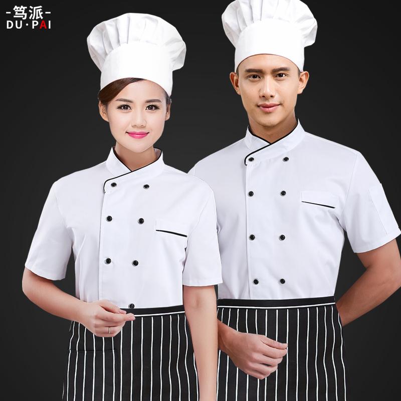 厨师工作服男长袖后厨衣服餐饮服装饭店厨房工装酒店厨师服短袖夏