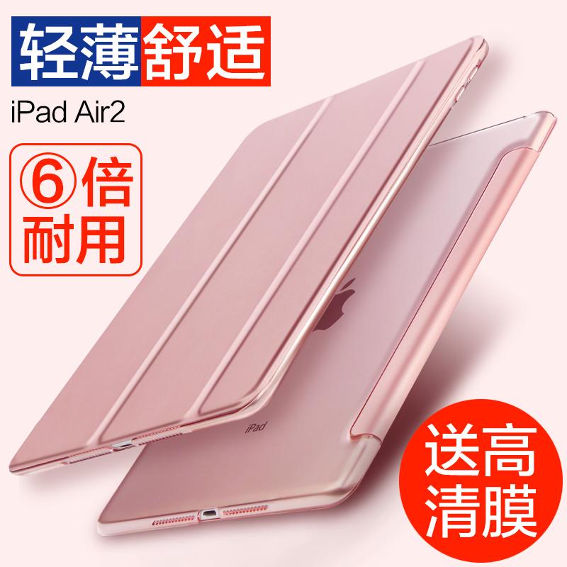 FCWM iPad Air2保护套1苹果平板6电脑1566全包paid2超薄i5壳子9.7寸高档硬壳日韩ipiad创意apad包边爱派潮款