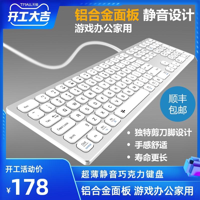 有线usb超薄静音苹果联想戴尔键盘
