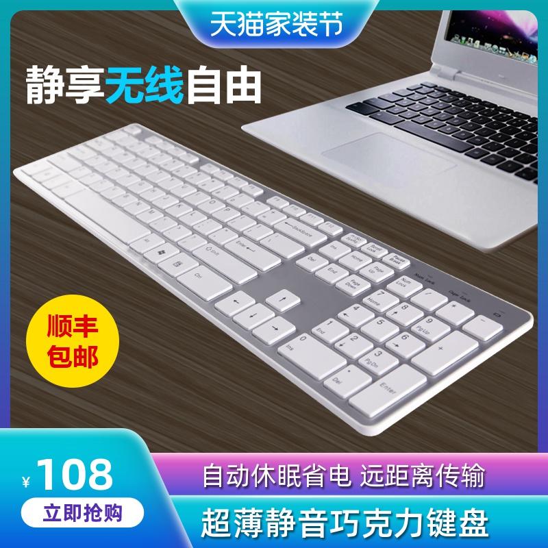 無線鍵盤臺式電腦筆記本超薄靜音游戲辦公有線巧克力鍵盤鼠標套裝
