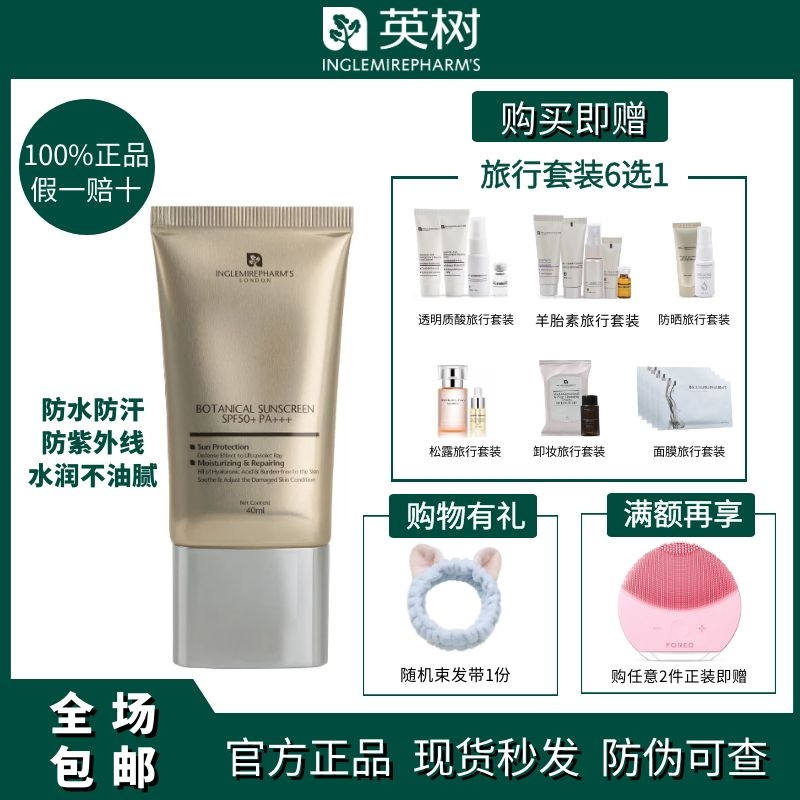 Official website of UV, sun protection cream, two in one, face refreshing moisturizing blemish, anti UV men and women.