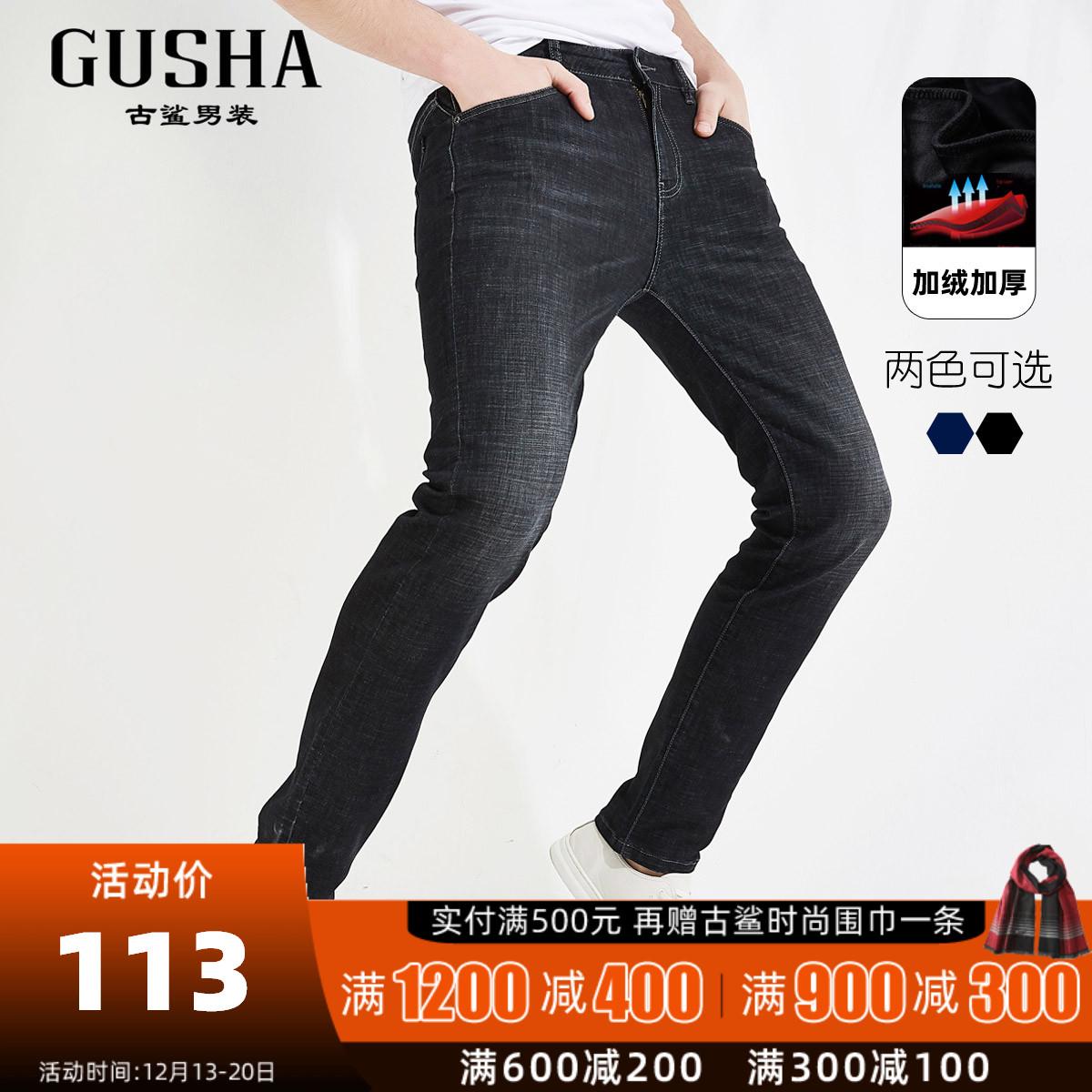 古鲨男装旗舰店官方冬季新款 黑色弹力牛仔裤 修身小脚裤08848385