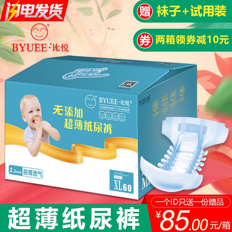 比悦婴儿纸尿裤子XL号60片轻薄透气夏季男女宝宝超薄尿不湿S/M/L