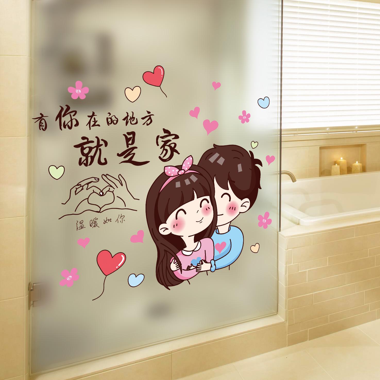 卡通浴室墙贴纸厕所卫生间瓷砖贴玻璃门创意墙壁贴画窗贴自粘防水
