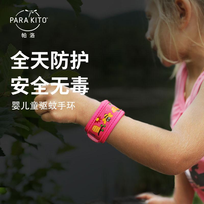 法国parakito帕洛进口儿童驱蚊手环婴儿户外随身贴防蚊虫神器室内