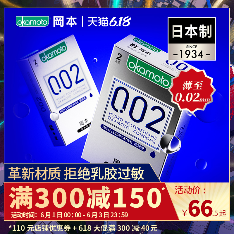 冈本旗舰店0.02避孕套003超薄0.01安全套套男用情趣成人002