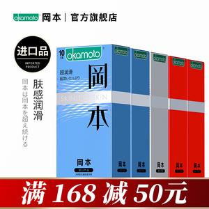 领30元券购买冈本旗舰店SKIN超薄避孕套男女用安全套情趣套套成人用品