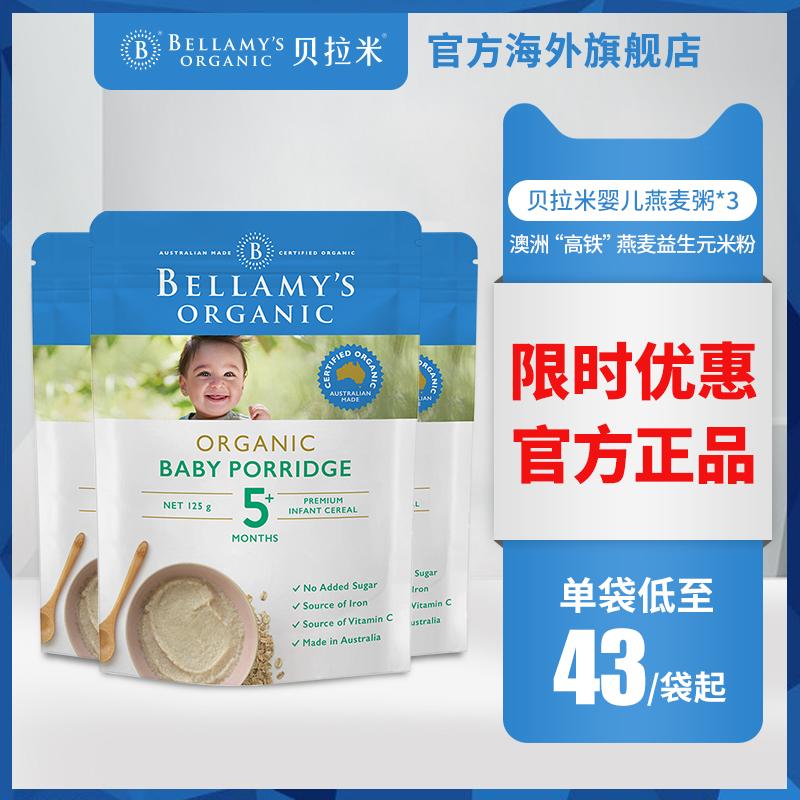 贝拉米有机婴儿燕麦高铁米粉米糊125g宝宝辅食5个月以上[3倍购买]