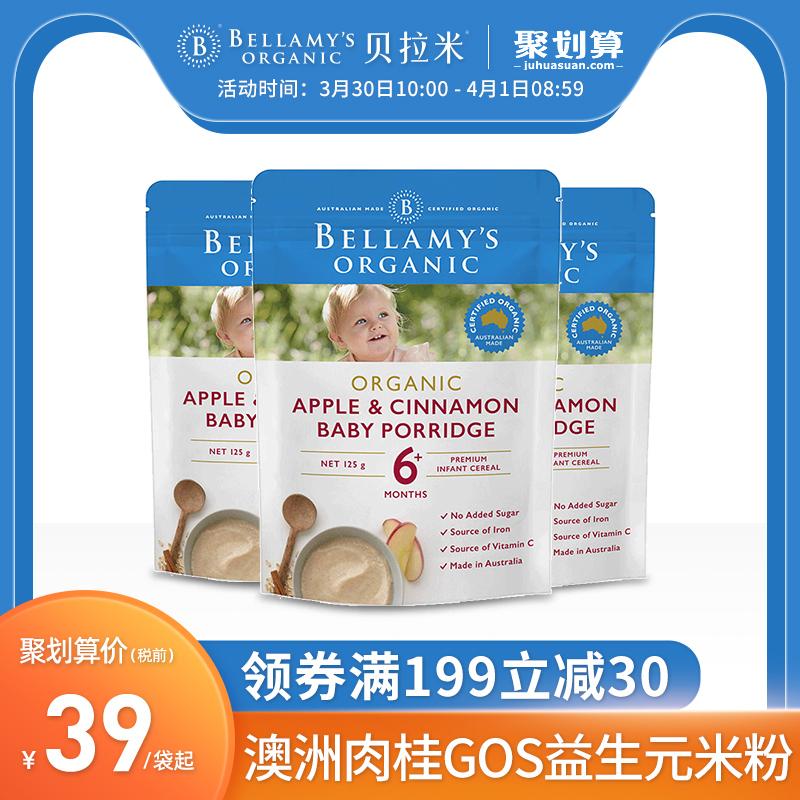 贝拉米有机婴儿苹果肉桂高铁米粉米糊125g 6个月以上【3倍购买】