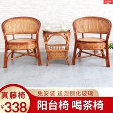 藤椅三件套阳台桌椅小茶几组合单人座椅休闲椅真藤编织靠背腾椅子