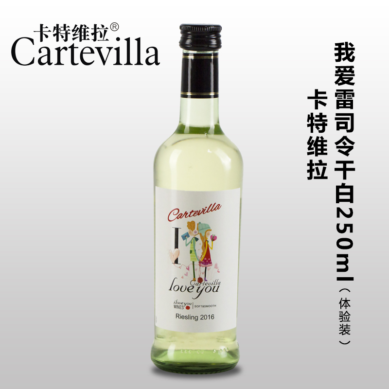Cartevera Chile original bottle imported I love Riesling dry white wine Mini 250 ml new product