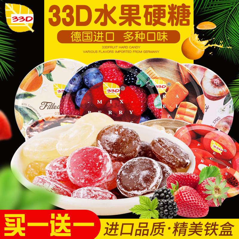 33D德国进口糖果高颜值水果糖儿童零食情人节水果味喜糖礼盒
