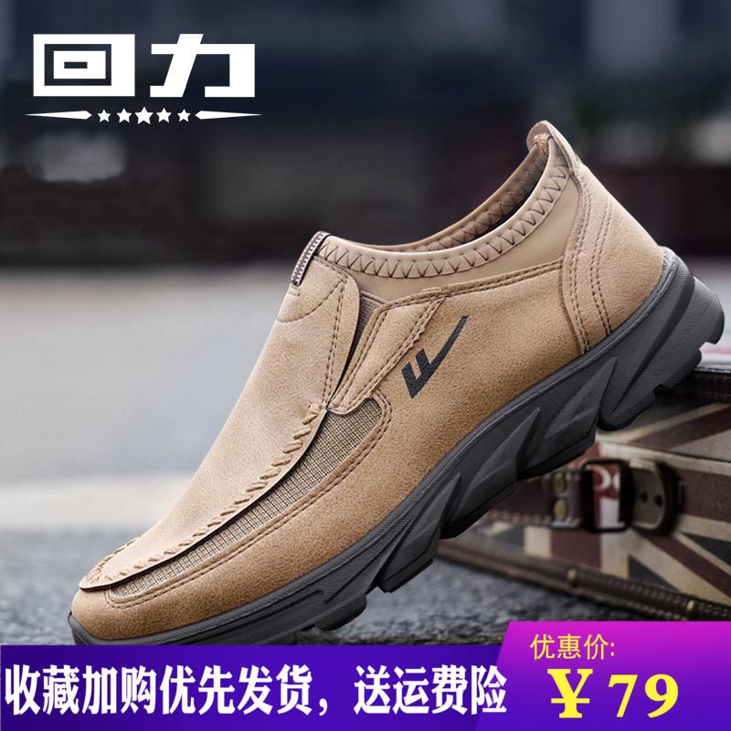 回力秋季の男子靴は滑り止めで、レジャー??靴を履いて、怠け者が足の靴をカバーするのは超軽いです。