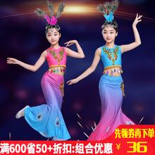 Детские плечи растянуть Фиштейл юбки танец одежду Dai производительности павлин костюмы танец одежду девочек, национальность детей