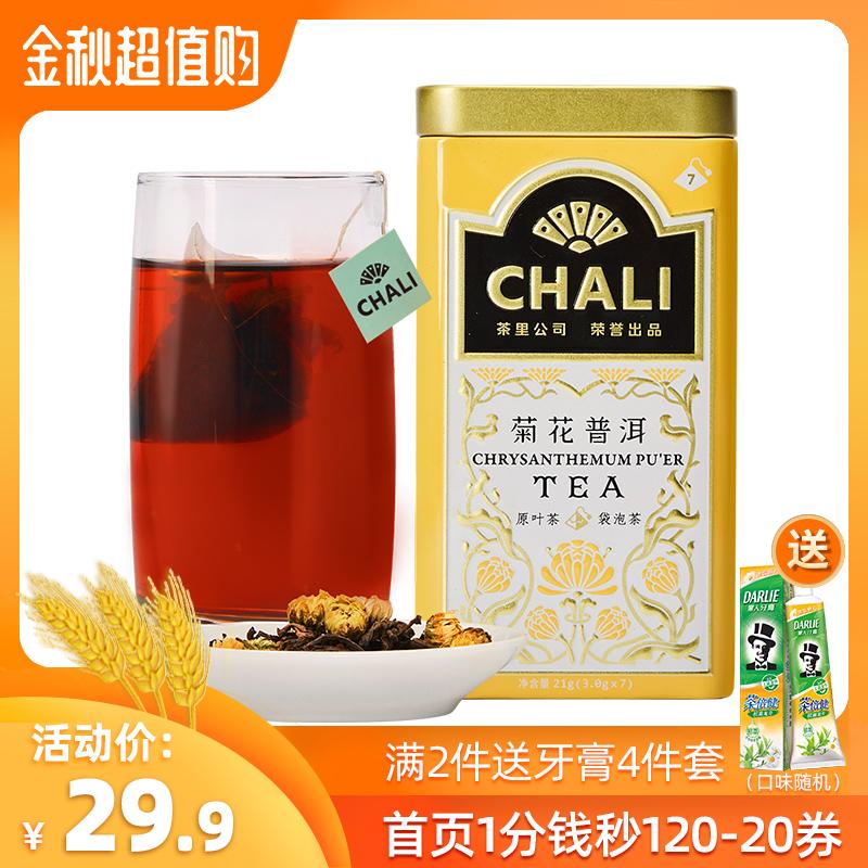 券后29.90元chali茶里菊花普洱茶