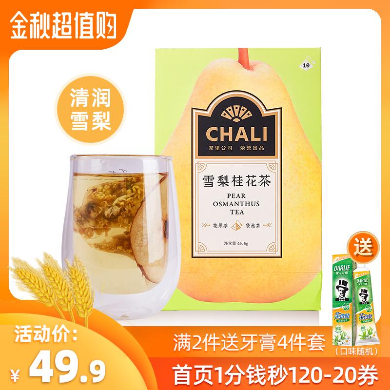 新品 ChaLi茶里桂花雪梨茶菊花甘草组合清花茶包润泡茶水喝的咽喉券后49.90元