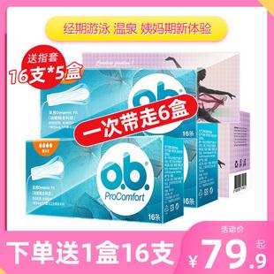 德国进口强生ob卫生棉条女量多型内置式指入非导管式卫生巾卫生棉价格