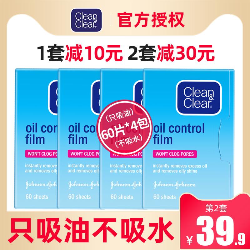 日本进口可伶可俐吸油纸面部男女控油清洁收缩毛孔脸吸油面纸蓝膜