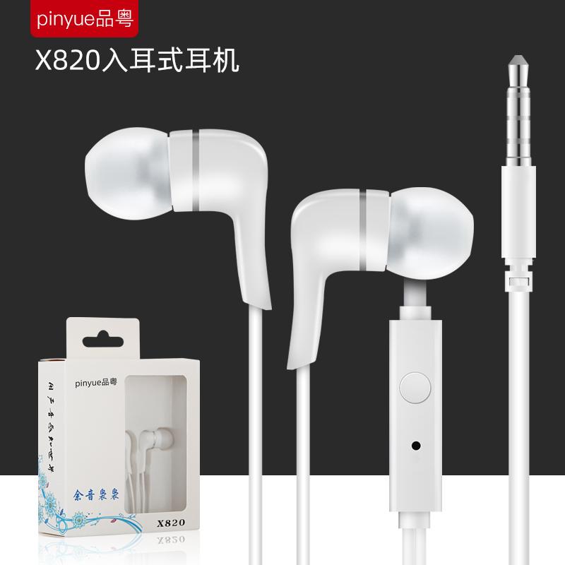 X820入耳式耳机 安卓苹果华为oppo小米vivo男女通用线控手机耳塞