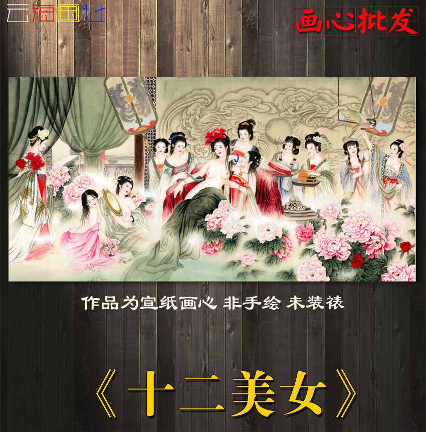 Китайская живопись Артикул 576107385720