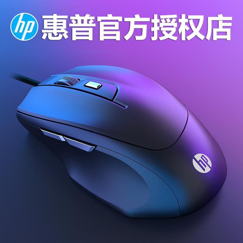 HP/惠普鼠标有线静音无声办公商务家用台式笔记本电脑USB电竞机械吃鸡游戏专用宏