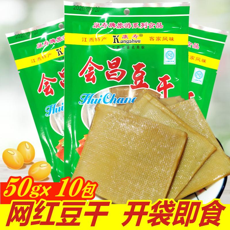 会昌豆干10包五香/麻辣味香干江西赣州豆干网红小零食客家特产