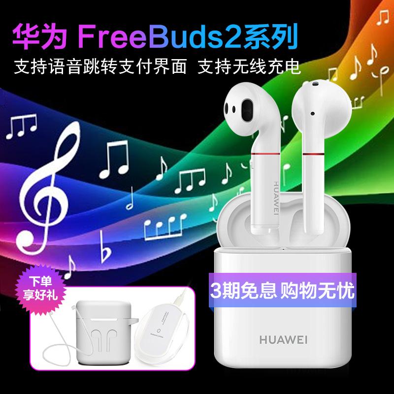 华为荣耀 FreeBuds2 FlyPods Pro骨声纹蓝牙耳机无线运动跑步入耳