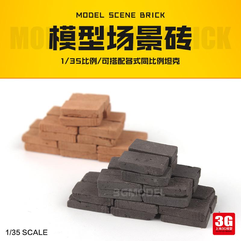 3G模型 军事模型 情景 场景 DIY 围墙 城墙 砖块 红砖 青砖 1/35