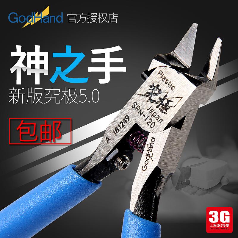 3G模型高达拼装模型神之手剪钳SPN-120模型钳高达模型工具godhand
