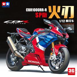 3G模型 田宫拼装车模 14138 本田CBR1000RR-R火刃摩托车SP版 1/12