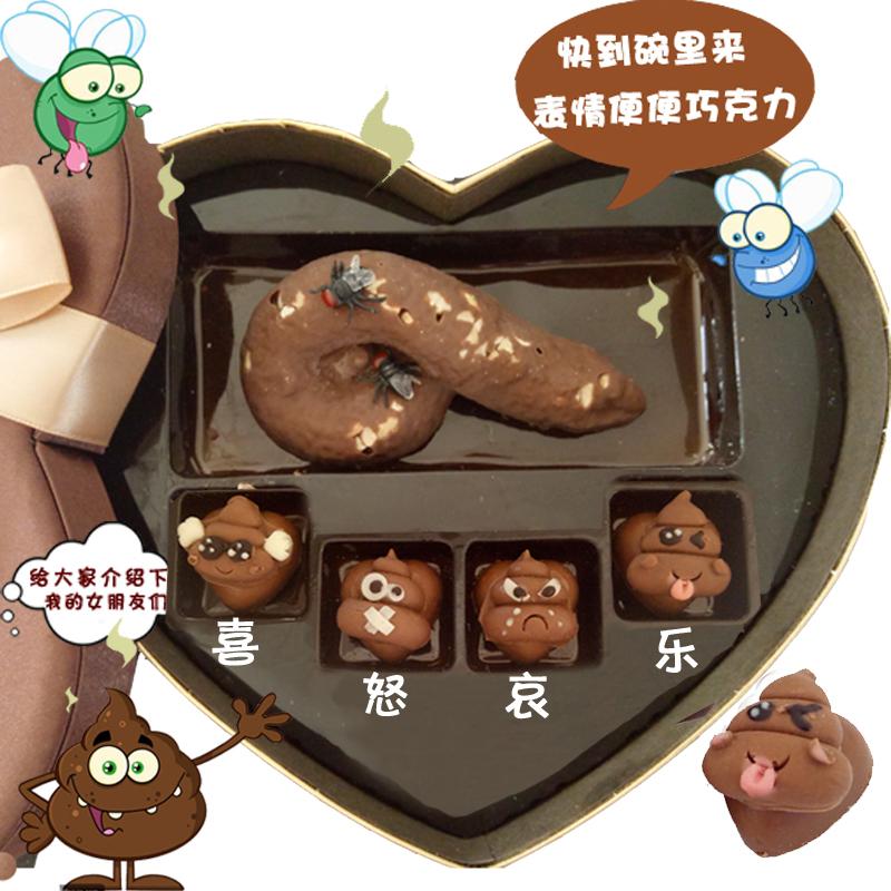 大便巧克力整人巧克力屎粑粑巧克力手工?#22871;?#24039;克力恶搞生日礼物
