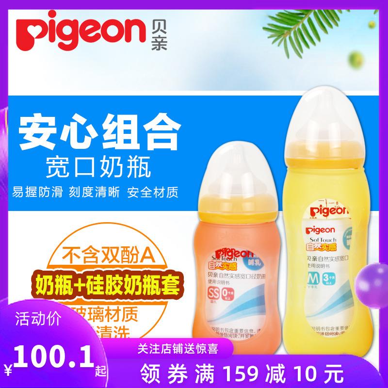贝亲宽口径玻璃奶瓶新生儿宝宝奶瓶安心组合防胀气160ml/240ml(非品牌)