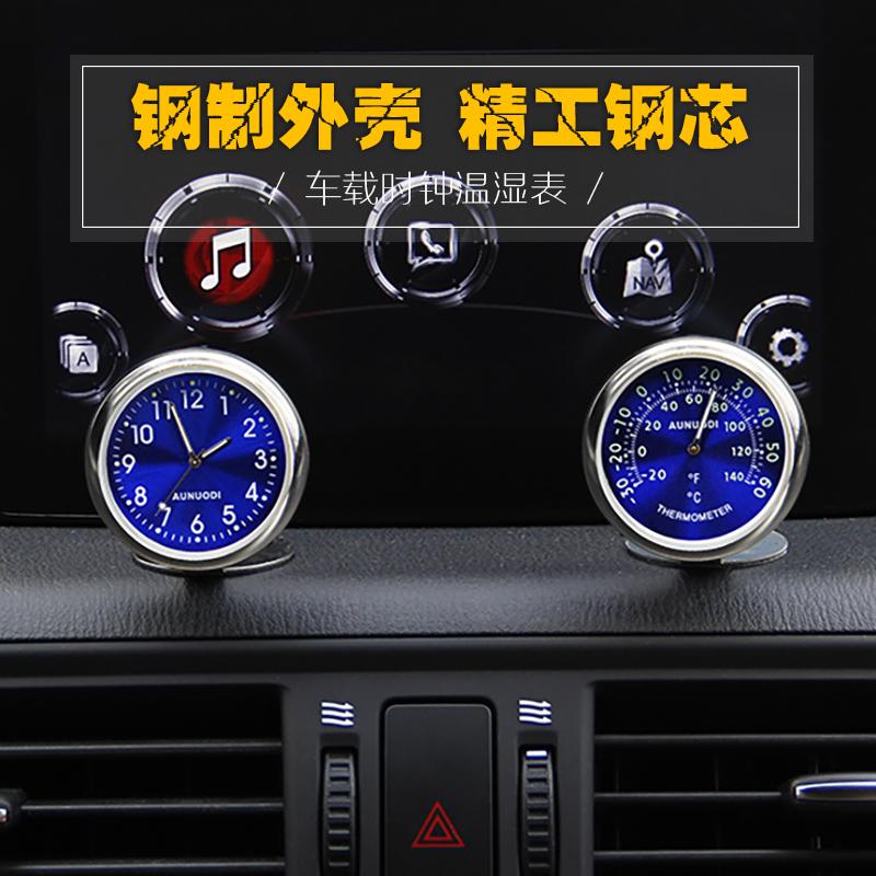 夜光车载时钟汽车温度计车用电子表车内钟表时间表钟电子钟石英表